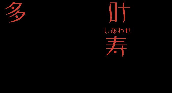 麺's bar 叶多寿コンセプト