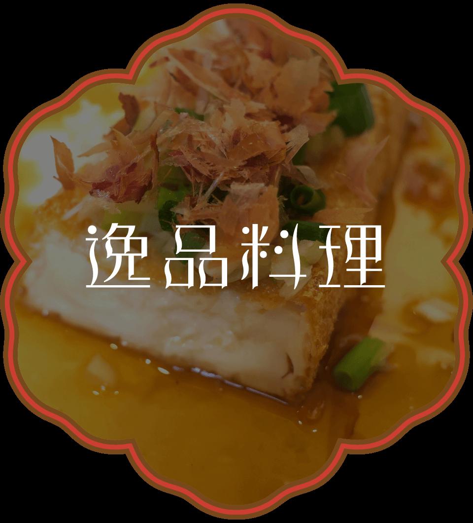 佐貫・龍ケ崎居酒屋|麺's BAR 叶多寿|逸品料理
