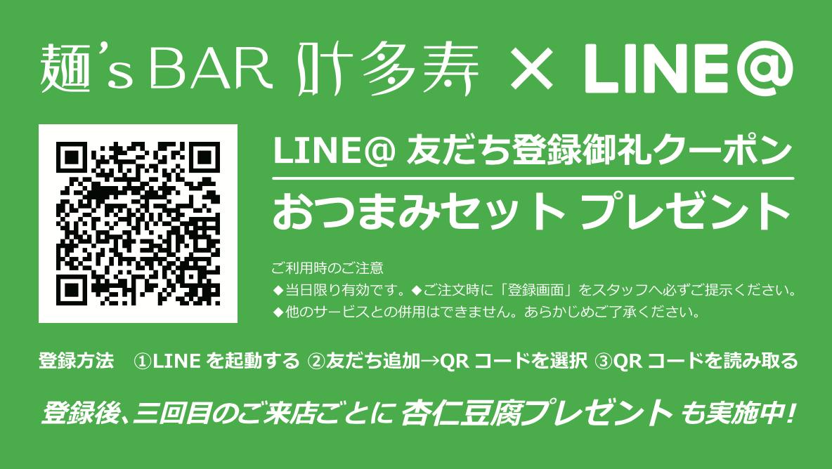LINE@始めました !page-visual LINE@始めました !ビジュアル