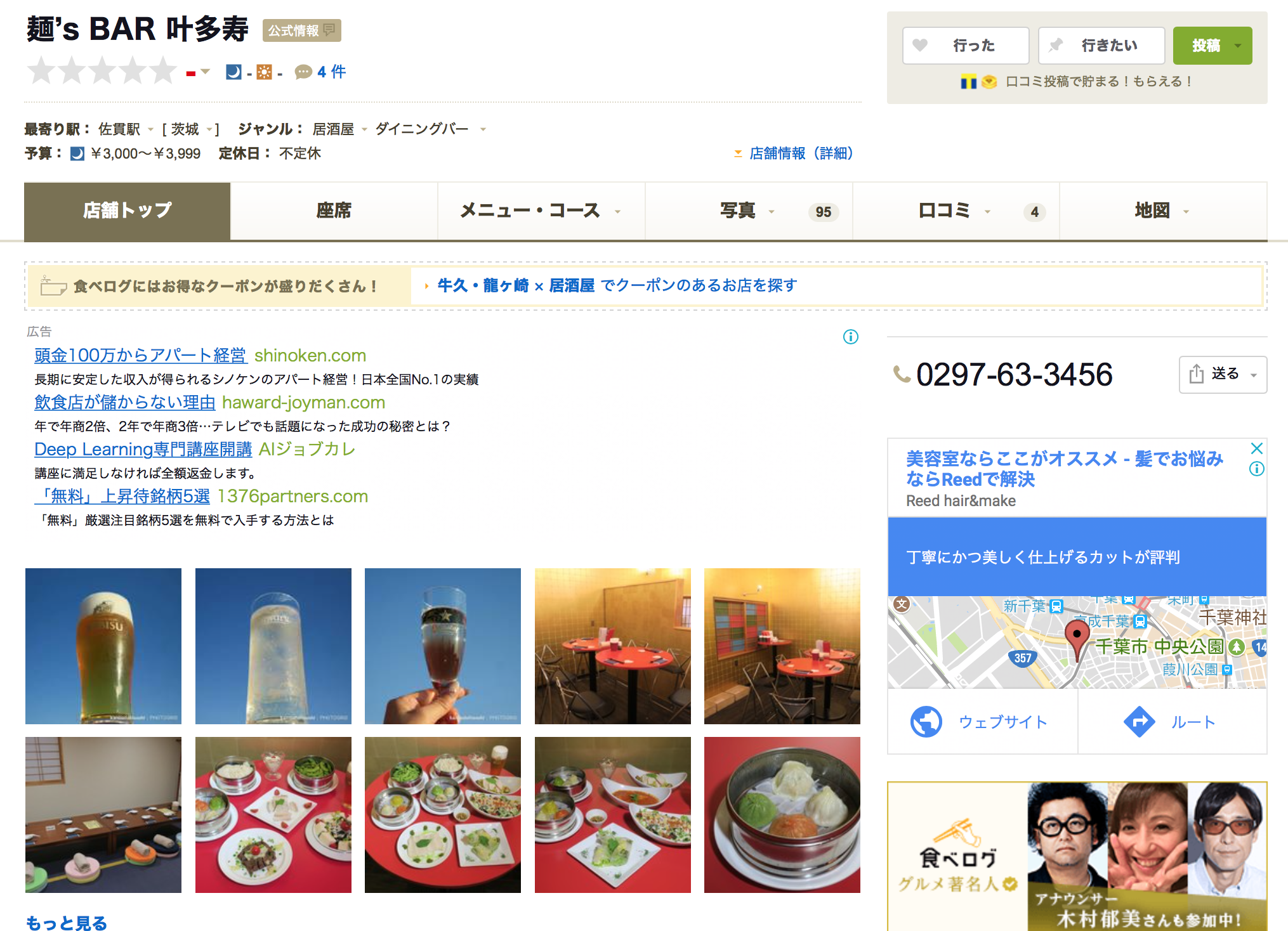 口コミサイトのご紹介 !page-visual 口コミサイトのご紹介 !ビジュアル