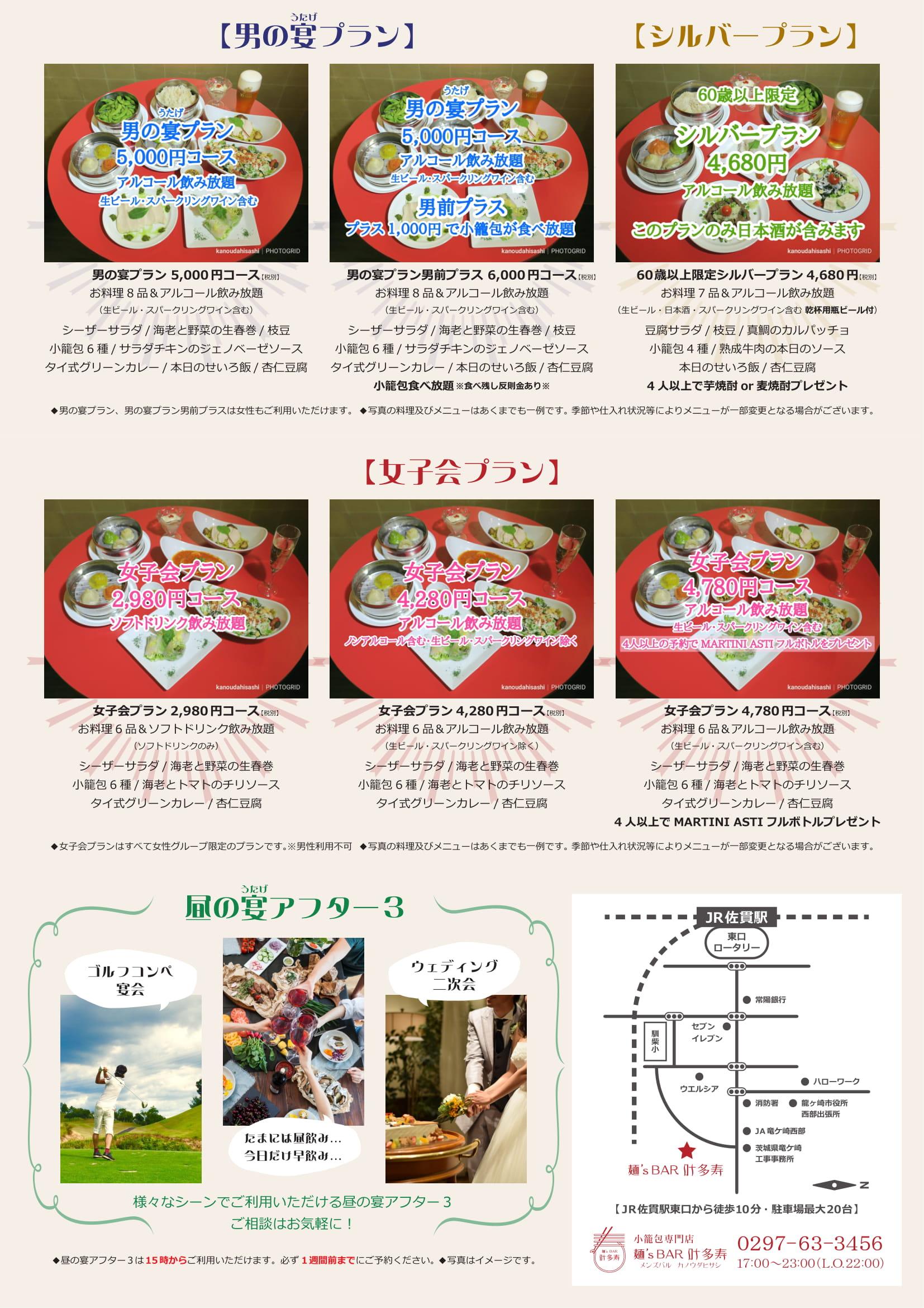 昼の宴アフター3(スリー)★★★page-visual 昼の宴アフター3(スリー)★★★ビジュアル