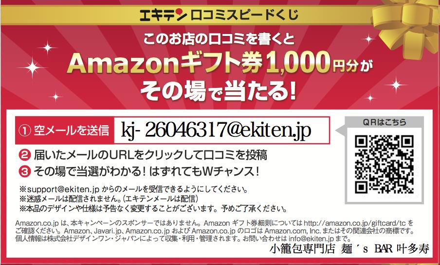 Amazon ギフト券 1,000円分 が当たります !!!page-visual Amazon ギフト券 1,000円分 が当たります !!!ビジュアル