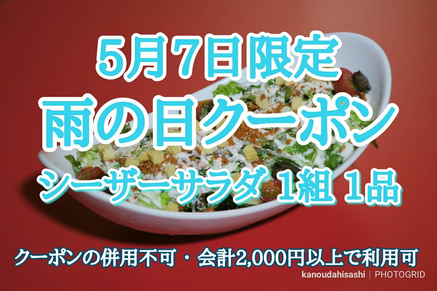 5月7日限定 『シーザーサラダ』 GET !page-visual 5月7日限定 『シーザーサラダ』 GET !ビジュアル