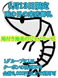 御礼クーポン 『尾付き海老のジェノベーゼ』 をプレゼントpage-visual 御礼クーポン 『尾付き海老のジェノベーゼ』 をプレゼントビジュアル