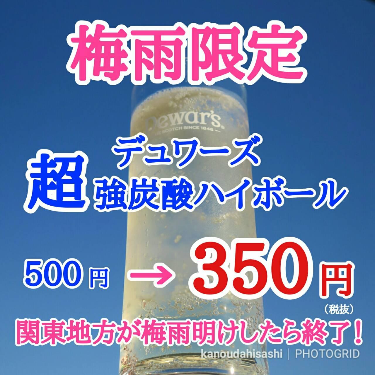 今だけ超強炭酸ハイボールが安〜い !!!page-visual 今だけ超強炭酸ハイボールが安〜い !!!ビジュアル