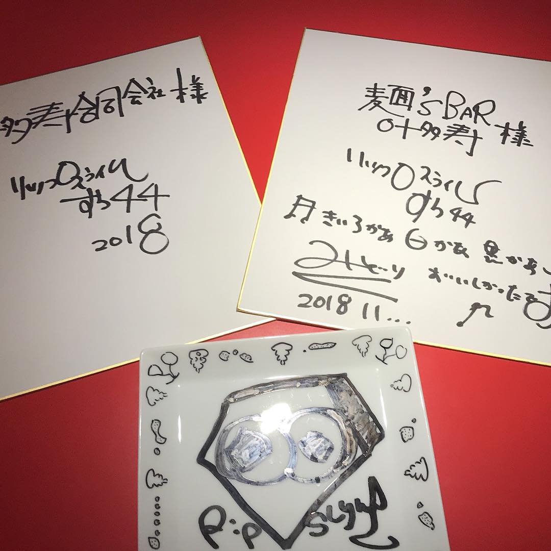 RIP SLYMEのSUさんから頂いたサイン ♪page-visual RIP SLYMEのSUさんから頂いたサイン ♪ビジュアル