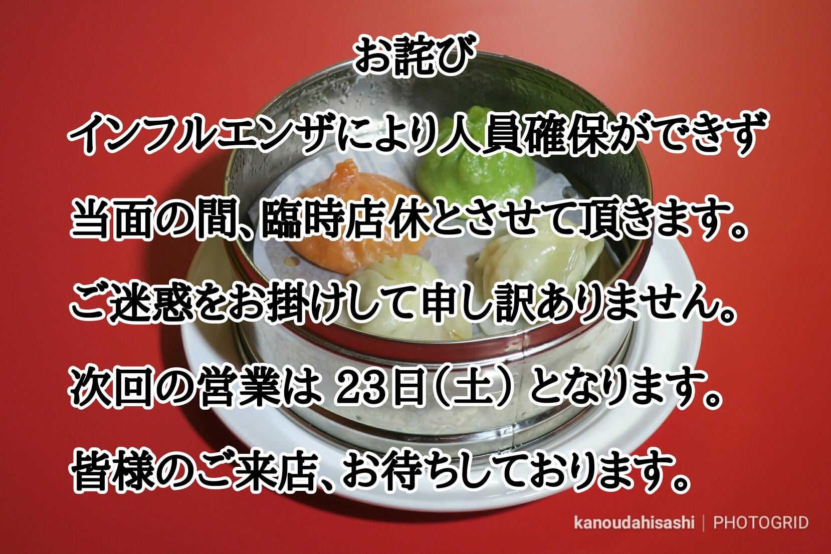お詫びとお知らせpage-visual お詫びとお知らせビジュアル